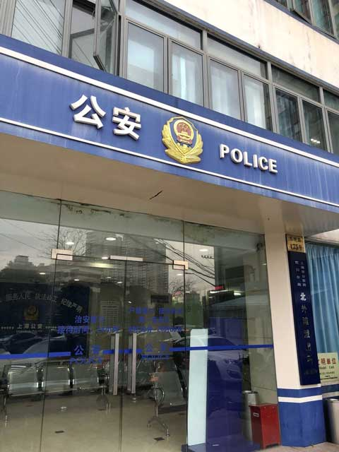 North The Bund Police Station For Temporary Residence Permit
